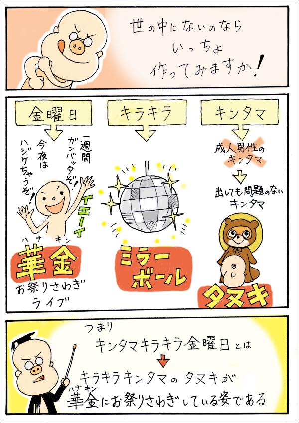 キンタマキラキラ金曜日 とは何か?: ロマンてなんだ!